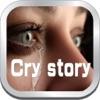 悲しい物語のまとめ動画は感動と涙をあなたにお届けするアプリです。