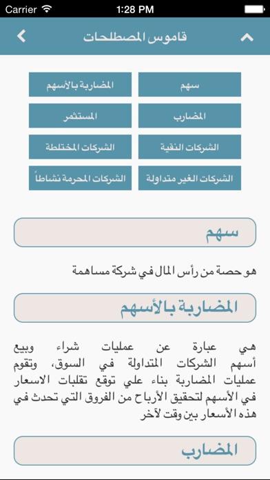 Maqased Equities Appلقطة شاشة4