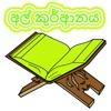 Quran in Sinhala gossip lanka sinhala