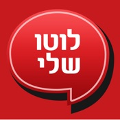 ���� ש�� - ��ר��ת �פע� �פ�ס : צ�נס, 777, 123  LottoSheli - Pais Loto Games App Icon