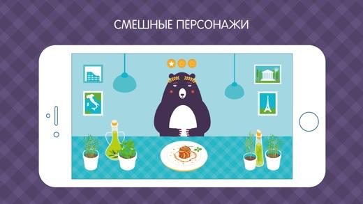 Готовим с Бэбо - игра для детей Screenshot