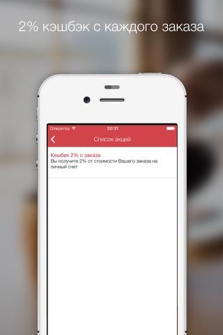 Mr. Sушкин - служба доставки суши и пиццы screenshot 4