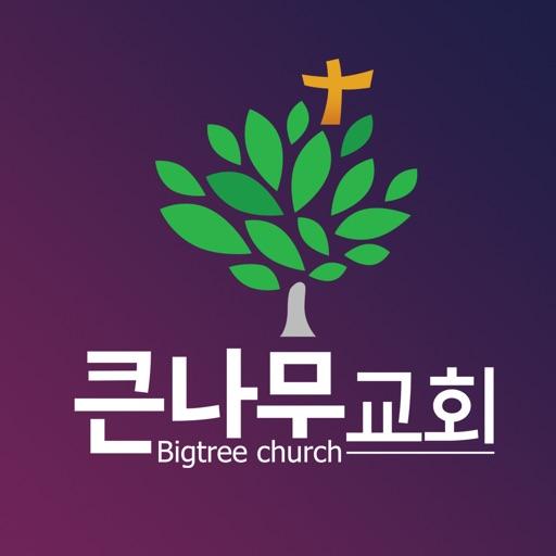 큰나무교회