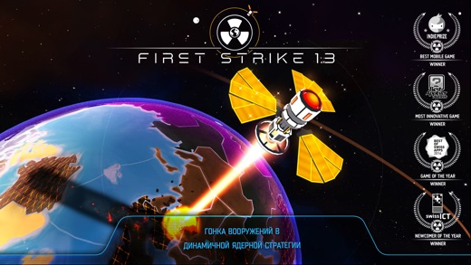 First Strike 1.3 Screenshot