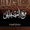 كتاب مع المصطفى للدكتور سلمان العودة