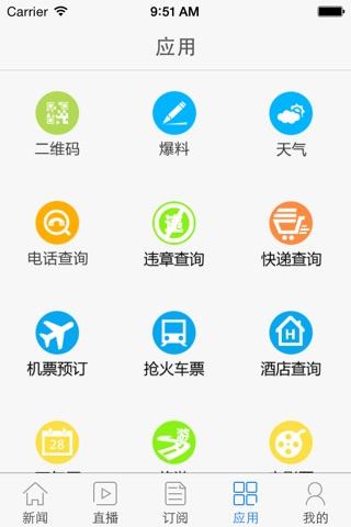 掌中安徽正式版 screenshot 1