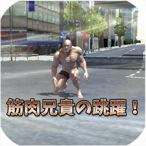 筋肉兄貴の跳躍!
