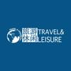 旅游休闲travel&leisure