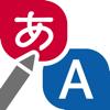てがき翻訳 - 株式会社NTTドコモ