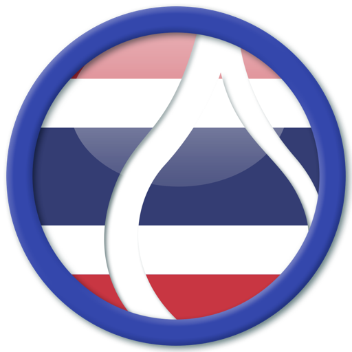 Learn Thai - Instant Immersion