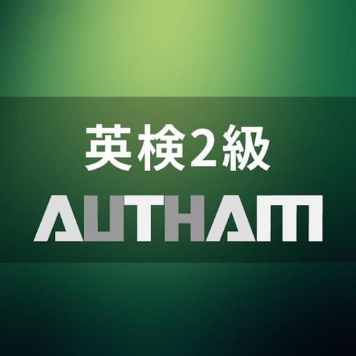 無料英検2級対策アプリの決定版!英検2級AUTHAM