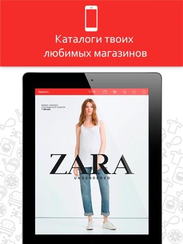 Tiendeo - Предложения и магазины Скриншоты8