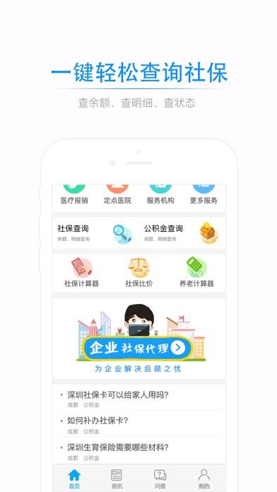 download 点米社保通-自助缴社保,在线办服务 apps 1