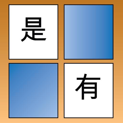 Pairs Chinese 100 Symbols Icon