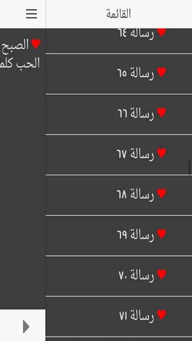 رسائل حب عراقيةلقطة شاشة4