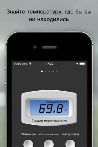 Free Digital Temperature screenshot 1