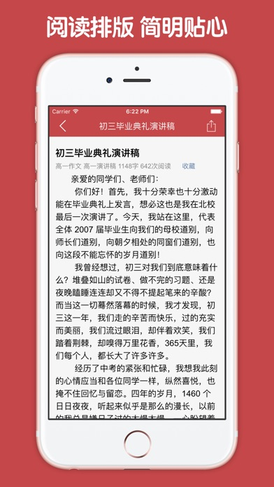 download 演讲稿范文大全 apps 2