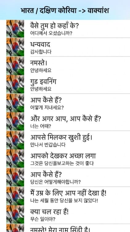 India south korea phrases hindi korean sentences by patrick arouette india south korea phrases hindi korean sentences m4hsunfo