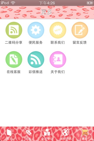 美甲网 screenshot 2
