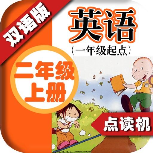 外研版小学英语二年级上册 - 中英双语发音二年级上册 - 一年级起点正版英语点读机