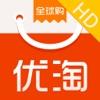优淘购物HD-海淘天天淘宝京东天猫网购version特价