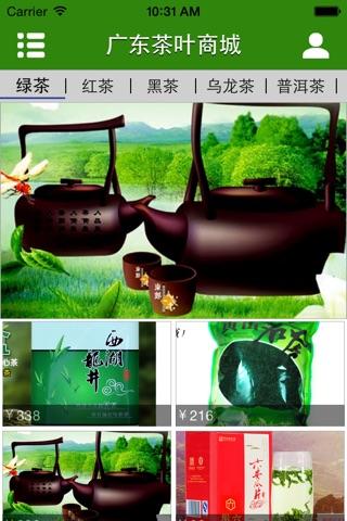 广东茶叶商城 screenshot 2