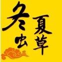 冬虫夏草(贵阳专卖店)