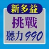 挑戰新多益聽力990 Aplikacije za iPhone / iPad