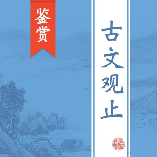 古文观止大全 - 历代汉民族经典散文总集原文翻译鉴赏大全