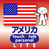 指さし会話アメリカ touch&talk 【personal version】 LITE