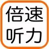 倍速英语听力训练免费版