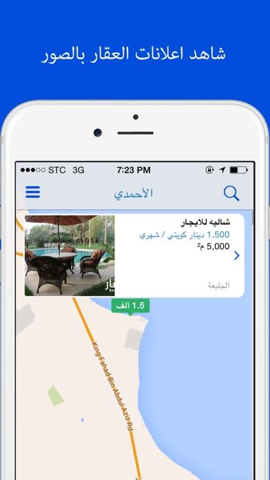 عقار الكويت : فلل و أراضي للبيعلقطة شاشة5