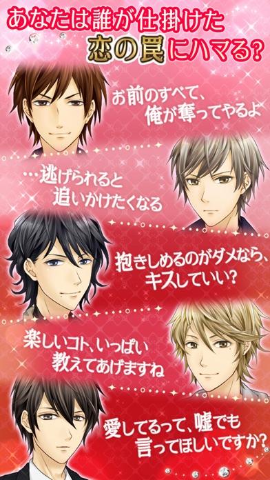 ハニートラップ◆恋愛ゲーム・乙女ゲームのスクリーンショット3