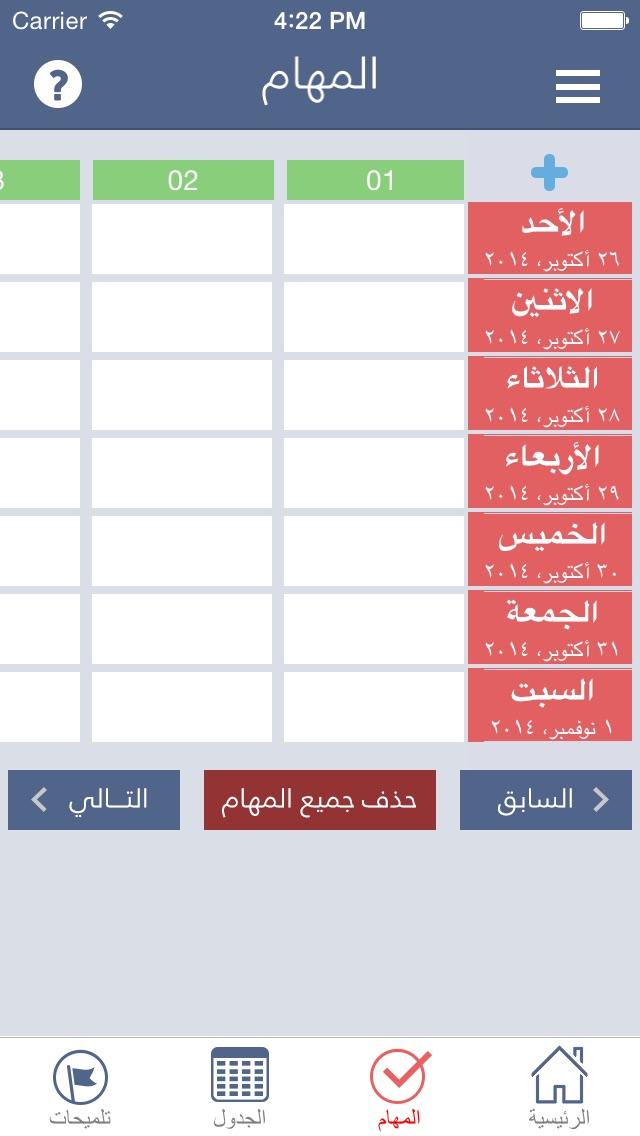 جدول المعلم العربيلقطة شاشة4