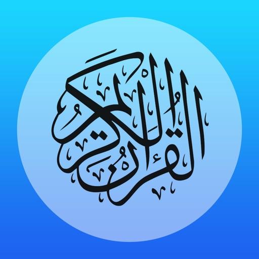 القرآن الكريم - المصحف المتكامل