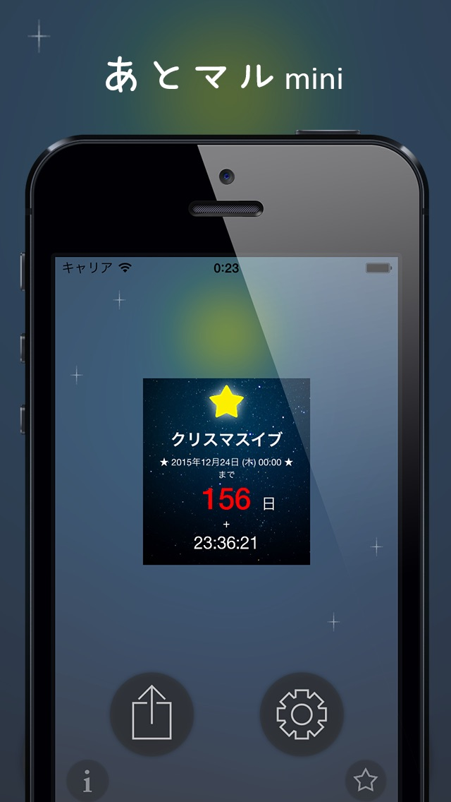 あとマルmini for Watch - ... screenshot1