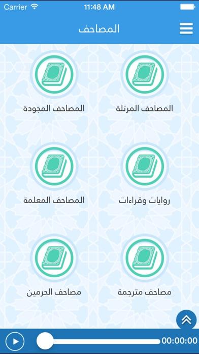 مصاحف - Masahif: موسوعة التلاواتلقطة شاشة1