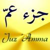 Juz 'Amma - Suras of the Quran (جزء عمّ)