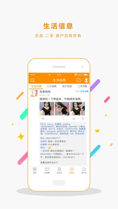 download 小城天长 apps 2