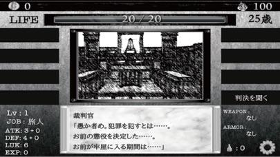 異世界に生きるのスクリーンショット4