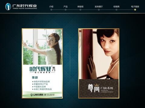 时代辉业 screenshot 3