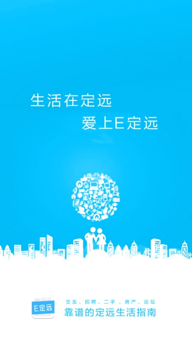 download E定远 apps 4