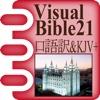 VB21 口語訳聖書&KJV+