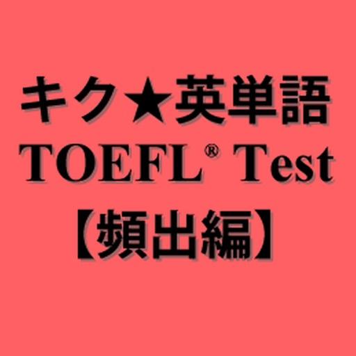キク英単語TOEFL(R)【頻出編】