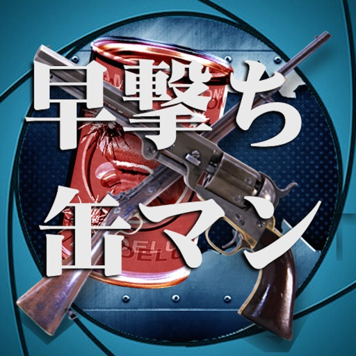 "Gun&Shooting"" Quick shot CAN""Free Shooting Games iOS App"
