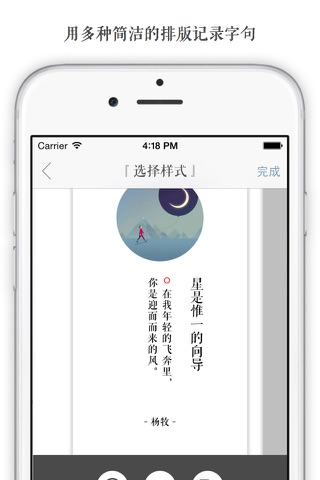 一言-记录字句,发现共鸣 screenshot 2