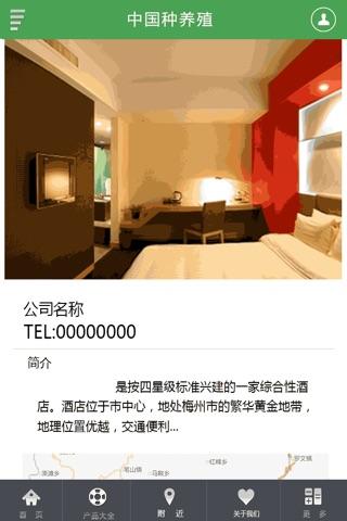 中国种养殖 screenshot 4
