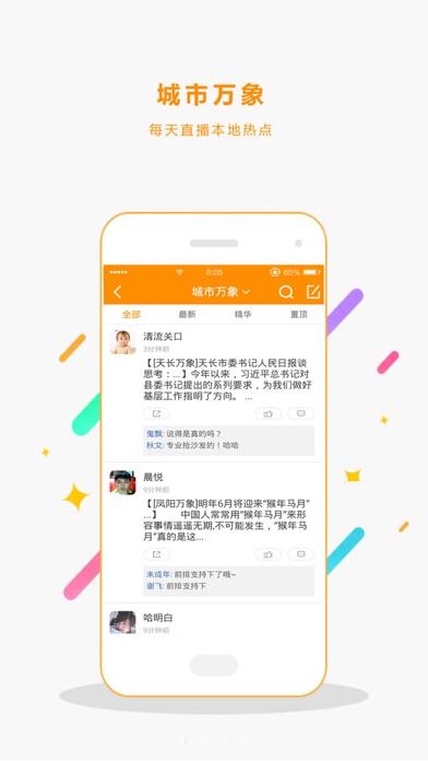 download 嗨滁州—最美亭城 滁州嗨好 apps 0