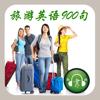 旅游英语900句-mp3文字同步