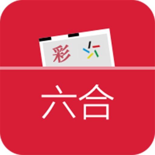 六合彩统计 - 香港六合彩开奖结果查询与心水分析